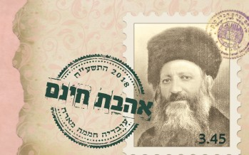 Ovadia Chamama Presents: First single From The Album of Songs By Rabbi Kook 2