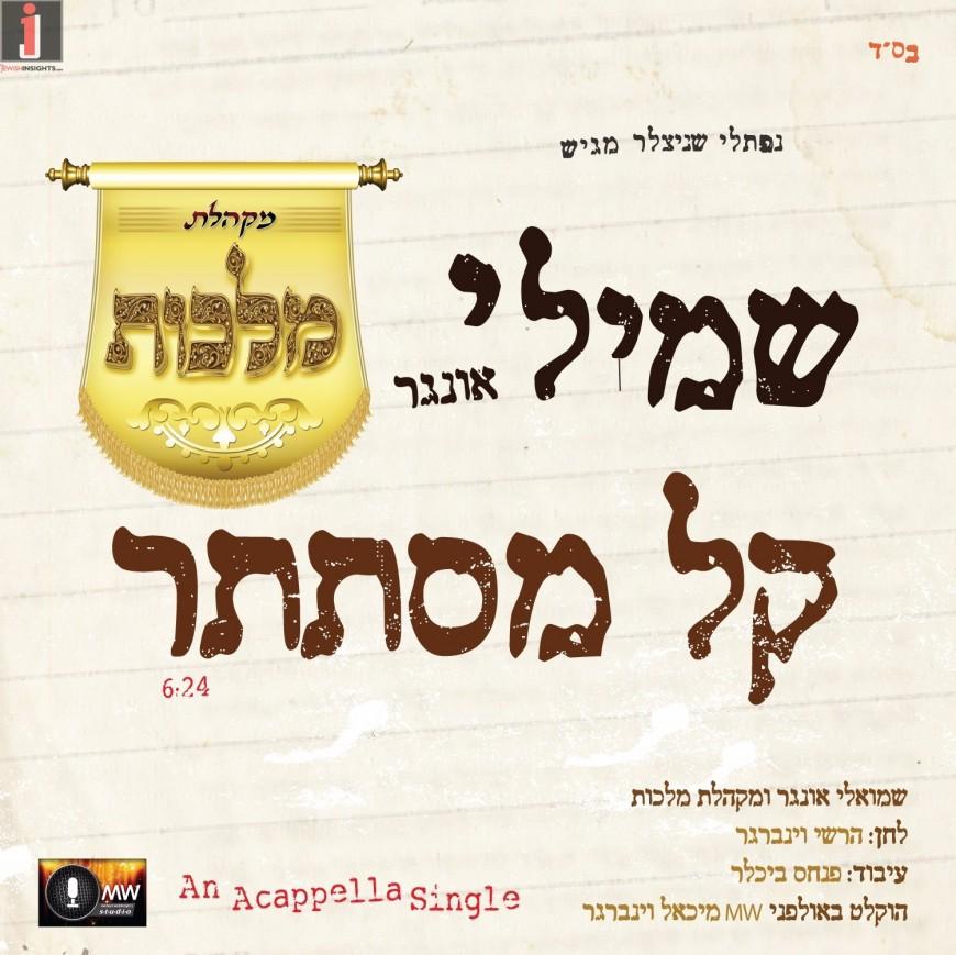 Shmueli Ungar & Malchus Choir – Keil Mistateir [Vocal Edition]