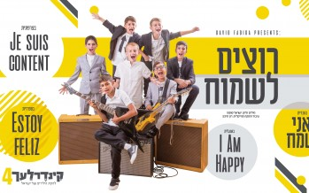 """Rotzim Lismoach"" The Kinderlach In A New Single Off Their New Album"