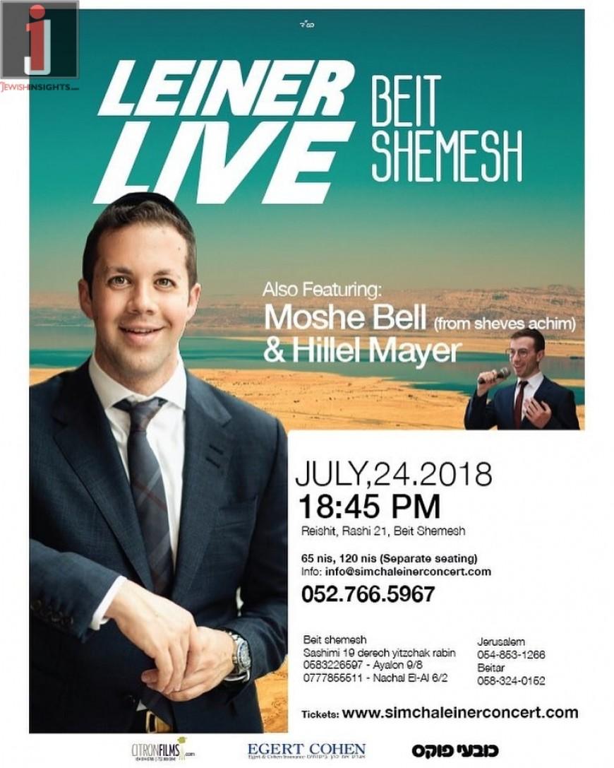LEINER LIVE @ BEIT SHEMESH