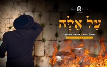 Yossi Green ft. Shlomo Simcha | AL EILEH [Acapella]