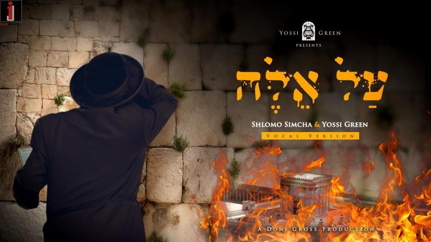 Yossi Green ft. Shlomo Simcha   AL EILEH [Acapella]
