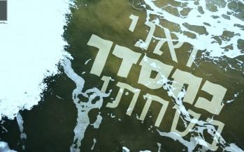 "Armon-Ya Band ""Ashira L'Hashem"" [Yonatan Razel] Vocal Cover"