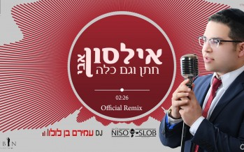 Avi Ilson – Chattan V'Kallah [Official Remix]