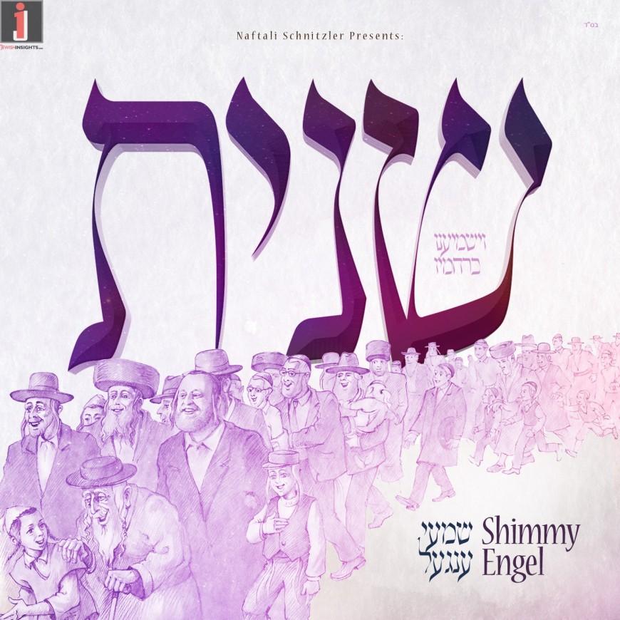Shimmy Engel – Sheines – Album Audio Preview  – שנית