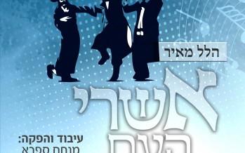 """Hillel Meir Salutes Bnei Torah """"Asherey Ha'am"""""""