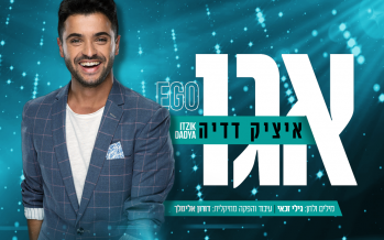 "Itzik Dadya – Singer With An ""EGO"""