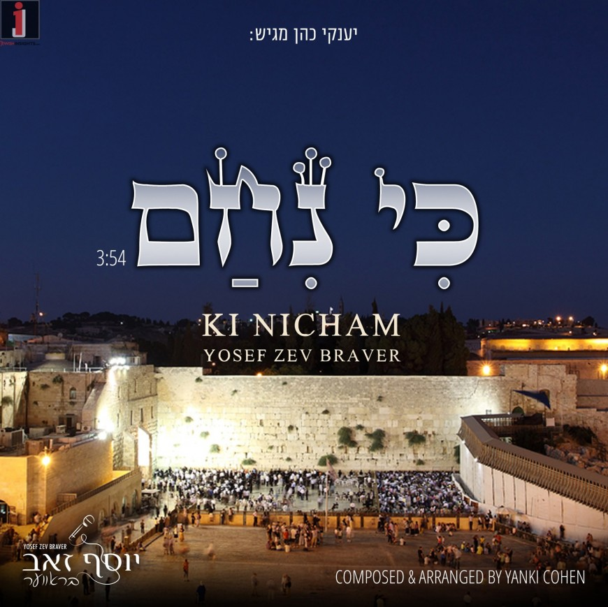 Yosef Zev Braver With a New Single Composed & Arranged by Yanki Cohen