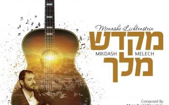 Menashe Lichtenstein – Mikdash Melech