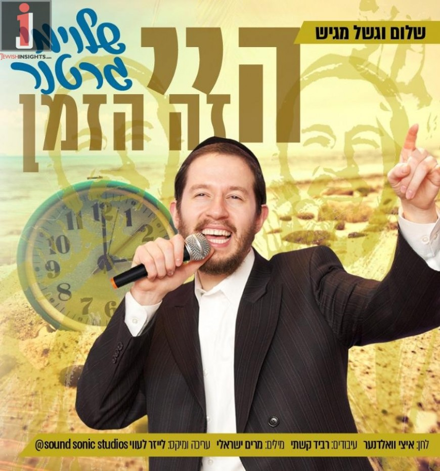 "Shloime Gertner With The Song of The Summer ""Hey Zeh Hazman"""