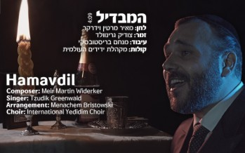 """First Collaboration Between The Cantor/Singer & The Composer: """"Hamavdil""""!"""