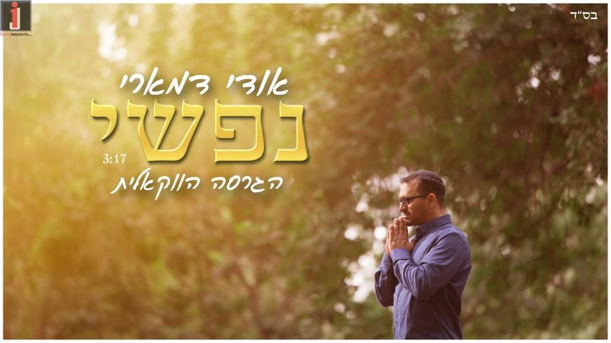 "Udi Damari Releases ""Nafshi"" Vocal Version"