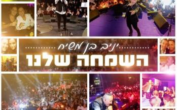 Yaniv Ben Mashiach – Hasimcha Shelanu