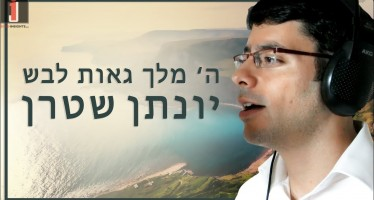 Hashem Malach Gei'us Laveish – Single & Acapella Clip