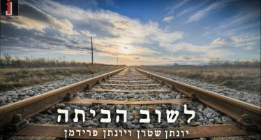 "Lashuv Ha'baita ""Acapella"" – Yonatan Stern"