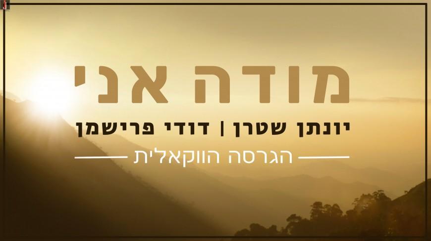 Yonatan Stern – Modeh Ani (Vocal Version)