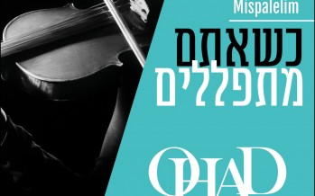 OHAD Releases A Brand New Single: 'K'sheatem Mispalelim'