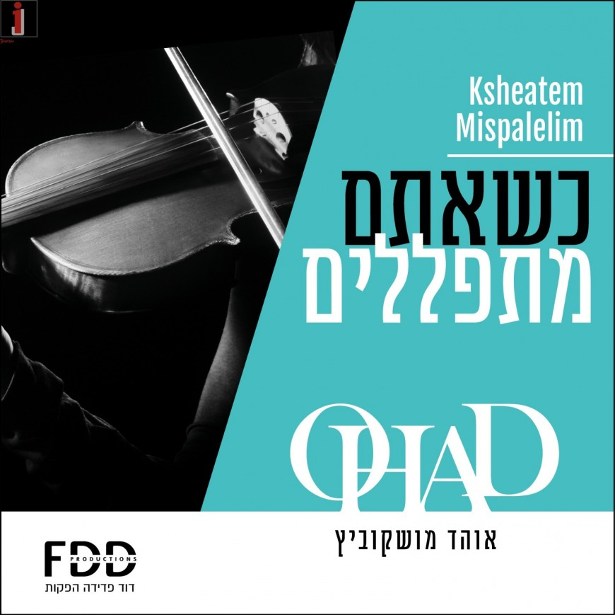 OHAD Releases A Brand New Single: 'K'sheatem Mispalelim'