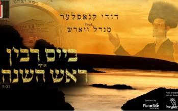 """Dudi Knopfler feat. Mendy Worch: """"Etzli Al Rosh Hashana"""""""