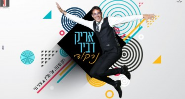The Debut Single After Thirteen Years: Arik Dvir – Nirkod