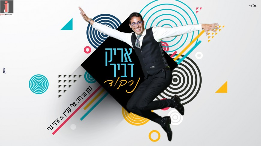 The Debut Single After Thirteen Years: Arik Dvir – Nirkod