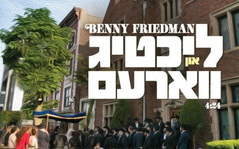 Benny Friedman Releases New Single – Lichtig Un Varem