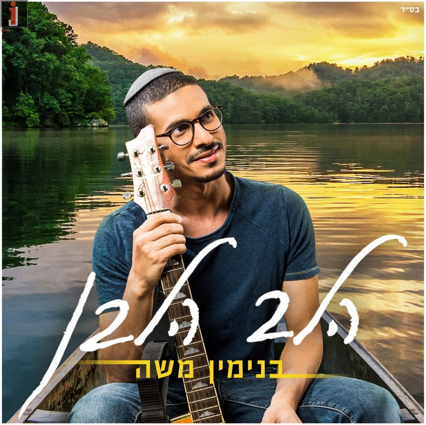 Binyamin Moshe – Ha'Lev Ha'Lavan