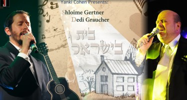 "The Historical Duet of DEDI & Shloime Gertner ""Bayis B'Yisroel"""