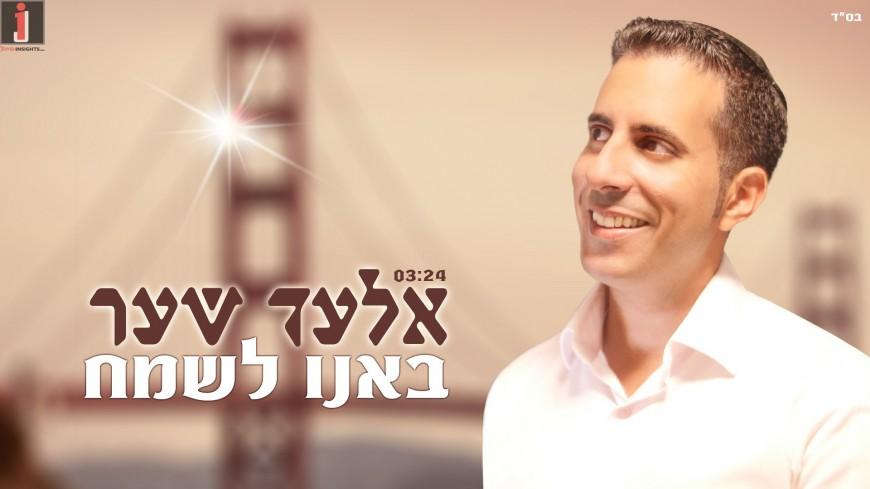 "Come & Be Happy! Elad Shaer With A New Summer Hit ""Banu LeSameach"""