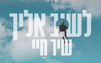 "Elchai Releases His Third Single ""Lashuv Eilecha – Shir Chayay"""