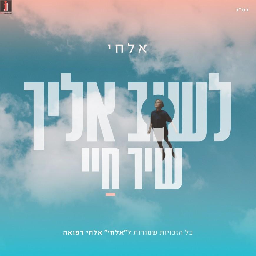 """Elchai Releases His Third Single """"Lashuv Eilecha – Shir Chayay"""""""