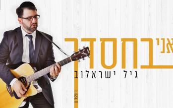 Gil Israelov – Va'Ani BeChasdecha