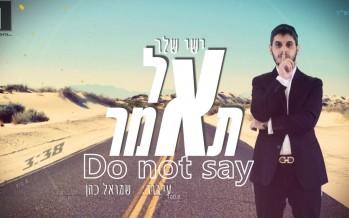 "The Song of Bein Hazmanim 5778 ""Al Toimar"""