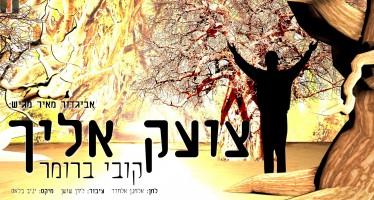 "Kobi Brummer With A New Sinlge For Chodesh Ellul ""Tzoeik Eilecha"""