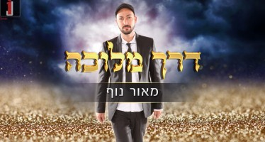 "Maor Nof With The Summer Hit ABout Teshuva ""Derech Melucha"""