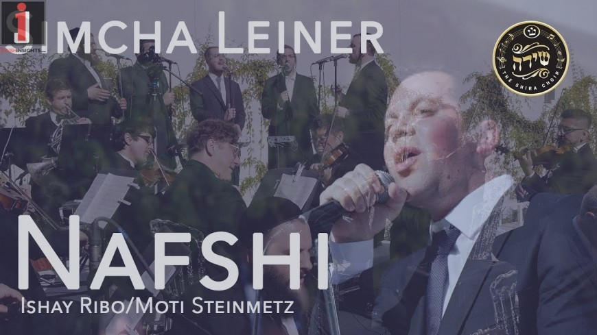 Nafshi | Simcha Leiner | Shira Choir