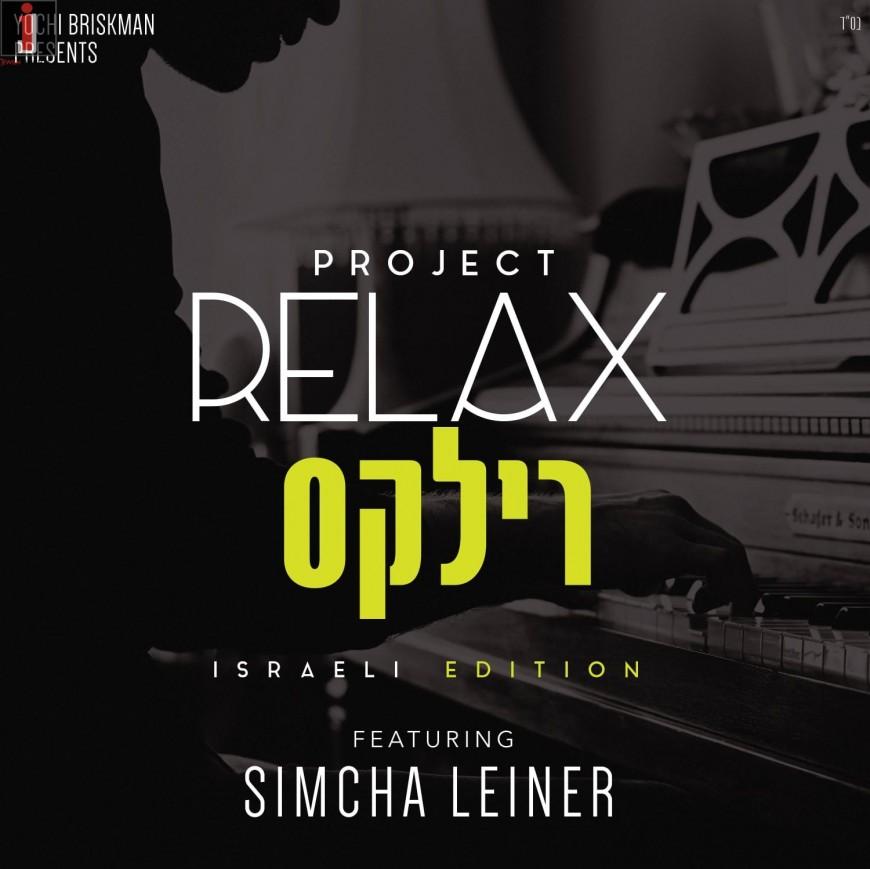 Project Relax Israeli Edition | Simcha Leiner | Sampler