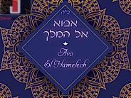 Shlomo Katz: Avo El Hamelech – New Single
