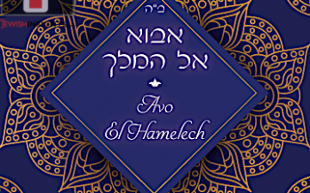 Shlomo Katz: Avo El Hamelech – New Single