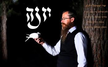 "Shmuel Honig Presents: The Yemenite Song From The Boston Rebbe ""Yona""!"