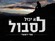 Udi Damari – Lo Yachol Lisbol