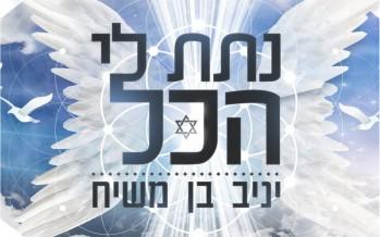 """Yaniv Ben Mashiach Releases New Single """"Natata Li Hakol"""""""