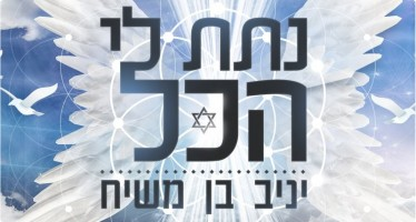 "Yaniv Ben Mashiach Releases New Single ""Natata Li Hakol"""