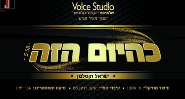 "In Honor of the Approaching Yomim Noroim: Yisroel Vekselman Sings ""K'hayom Hazeh"""