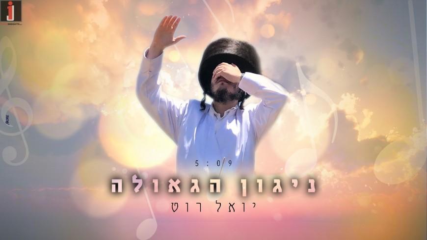 Yoel Roth – Niggun Ha'Geulah