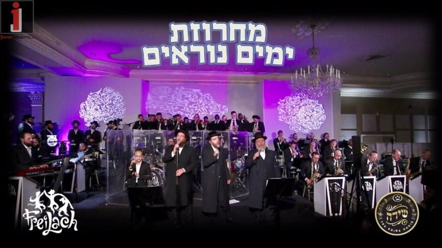 Yomim Noraim Medley – Freilach Band, Shira Choir, Shloime Daskal, Ahrele Samet, Pinky Weber, S Brodt