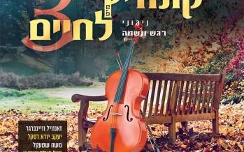 "R' Yosef Moshe Kahana & Lechaim Productions Present: ""Kumzits with Lchaim – Volume 3"""