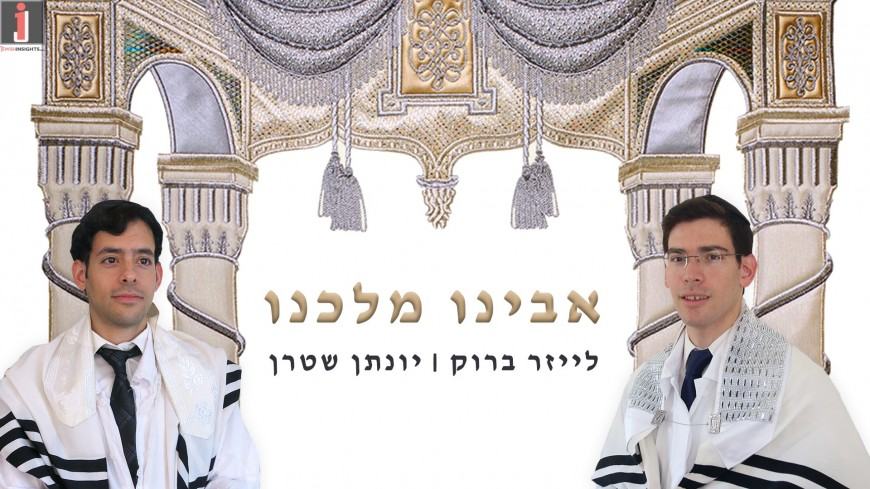 """Avinu Malkeinu"" Chazzan Leizer Brook & Yonatan Stern"