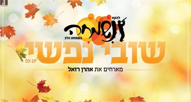 We Are Pleased To Host Aaron Razel: Shuvi Nafshi (New Single)