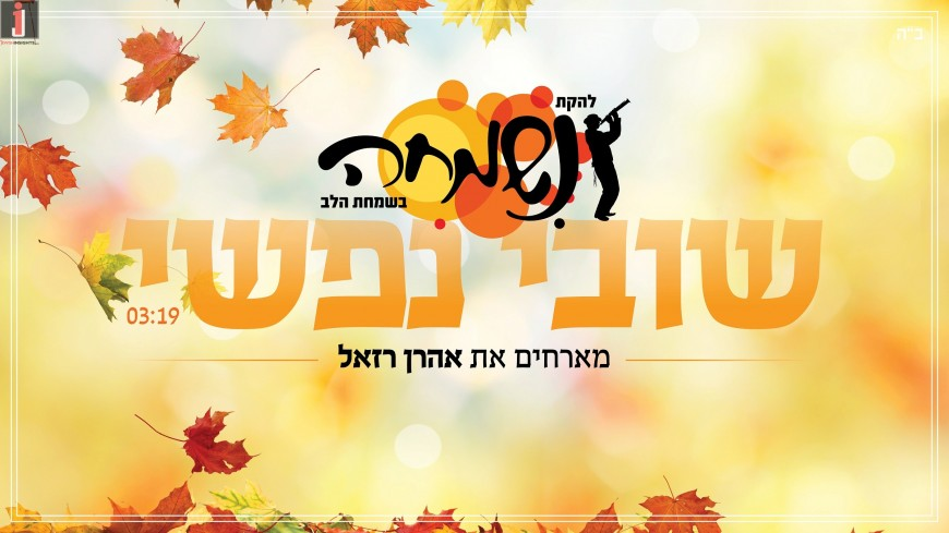We Are Pleased To Host Aaron Razel: Shuvi Nafshi (New Single)
